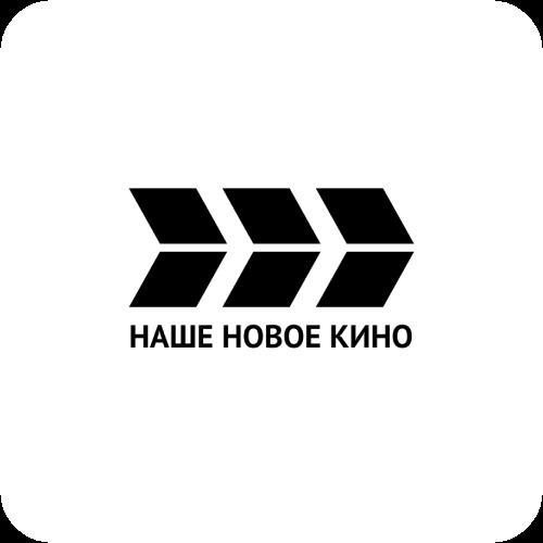 Nashe Novoe Kino
