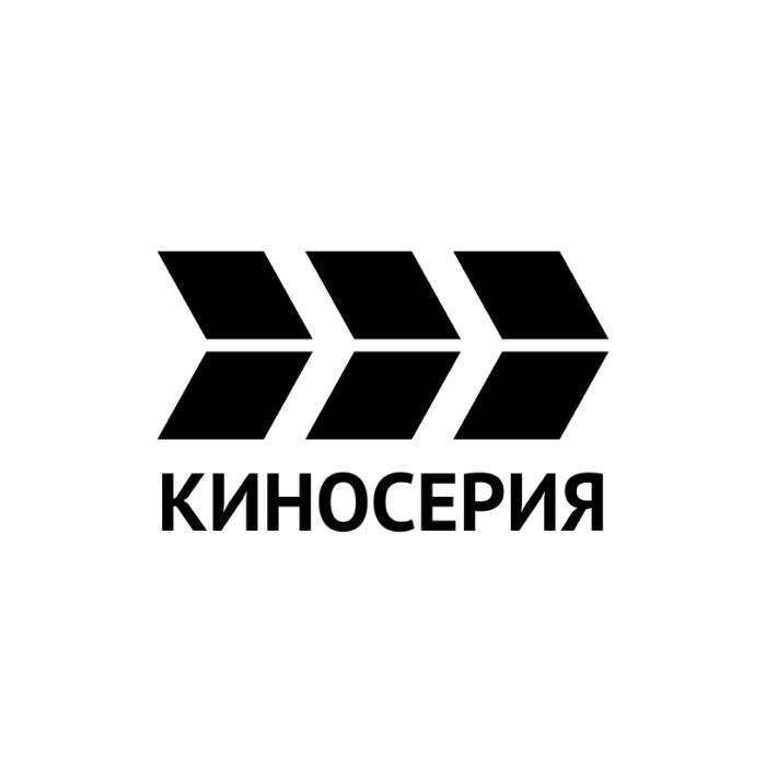 Kinoseriya