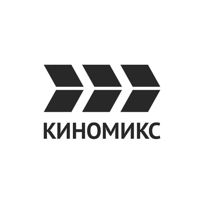 Kinomiks