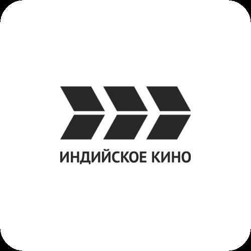 Indiyskoye Kino